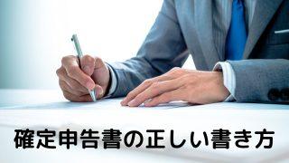 確定申告書の正しい書き方