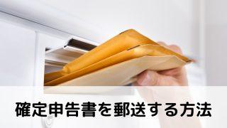 確定申告書を郵送する方法